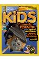 е-Списание National Geographic KIDS - брой 10/2017