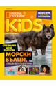 National Geographic KIDS - брой 10/2020