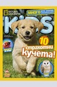 National Geographic KIDS - брой 4/2017