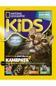 National Geographic KIDS - брой 4/2019