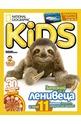 National Geographic KIDS - брой 6/2017