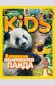 National Geographic KIDS България - брой 7/2016