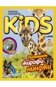 National Geographic KIDS - брой 7/2017