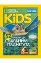 National Geographic KIDS - брой 8/2018