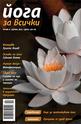 Йога за всички - брой 4/2012
