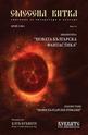 Смесена китка- брой 3/2011