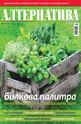 Алтернатива - брой 2/2013