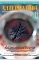 е-Списание Алтернатива - брой 5/2014