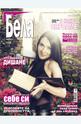 Бела - брой 5/2013