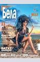 Бела - брой 10/2013