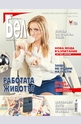 Бела - брой 11/2013
