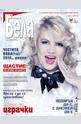 Бела - брой 12/2013