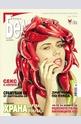 Бела - брой 7/2013