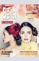 Бела- брой 9/2013