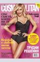 Cosmopolitan - брой 2/2016
