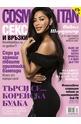 Cosmopolitan - брой 11/2017