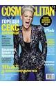 Cosmopolitan - брой 01/2018