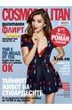 Cosmopolitan - брой 05/2018