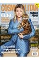 Cosmopolitan - брой 08/2020