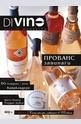 DiVino - брой 15/2014