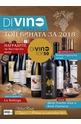 е-Списание DiVino - брой 34/2019