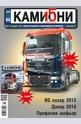 Камиони - брой 1/2016