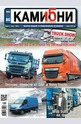 Камиони - брой 4/2016
