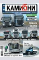 Камиони - брой 7/2016