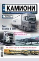 Камиони - брой 3/2017