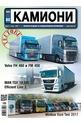 Камиони - брой 4/2017