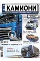 Камиони - брой 10/2017