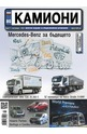 Камиони - брой 7/2018