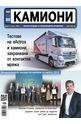 Камиони - брой 2/2019