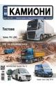 Камиони - брой 4/2019
