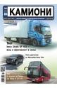 е-Списание Камиони - брой 3/2019