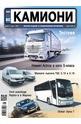 е-Списание Камиони - брой 5/2019