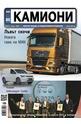 Камиони - брой 02/2020