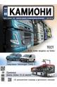 Камиони - брой 09/2020
