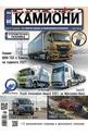 Камиони - брой 10/2020