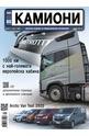 Камиони - брой 04/2020