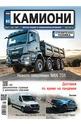 Камиони - брой 05/2020