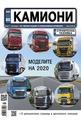 Камиони - брой 07/2020