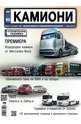 Камиони - брой 08/2020