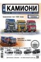Камиони - брой 01/2021