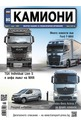Камиони - брой 02/2021