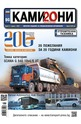 Камиони - брой 03/2021