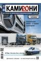 Камиони - брой 07/2021