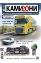 Камиони - брой 08/2021