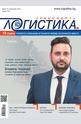 Логистика - брой 10/2015