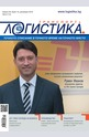 Логистика - брой 10/2016